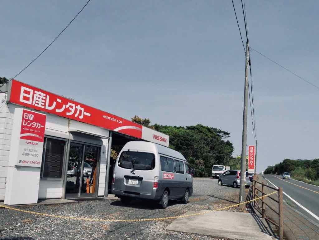 屋久島空港前の日産レンタカー