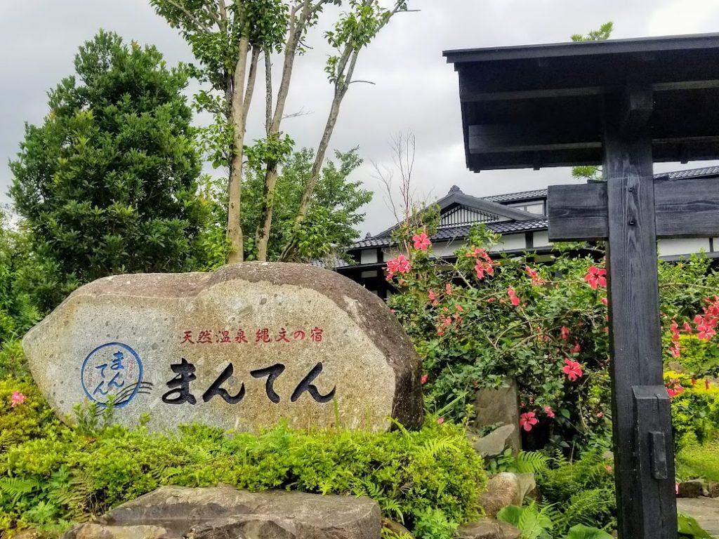 屋久島空港前 まんてん