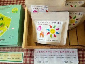 八万寿茶園 こども玄米ほうじ茶