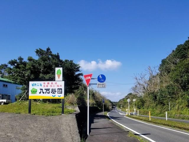 八万寿茶園 県道77号 安房方面から空港方面を見て左側です。