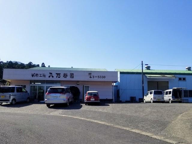 八万寿茶園 お店の横が工場 裏手に茶畑が広がります。